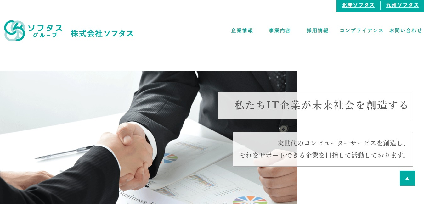 ソフタスの評判・口コミ