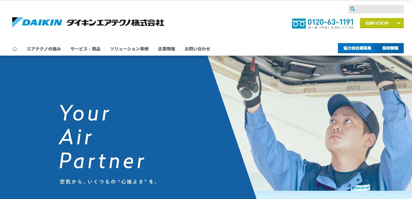 ダイキンエアテクノの評判・口コミ
