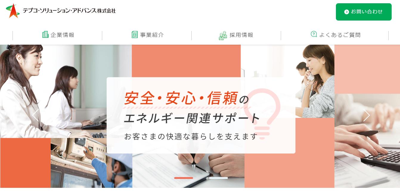 テプコ・ソリューション・アドバンスの評判・口コミ