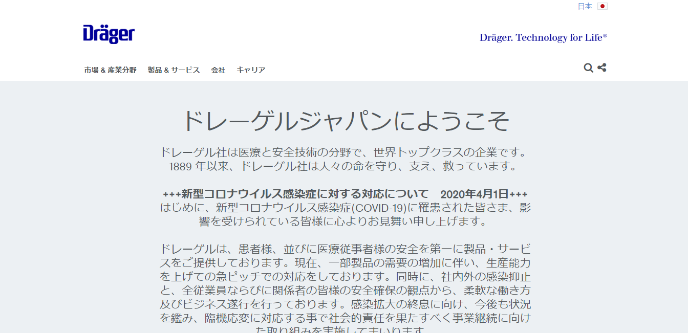 ドレーゲルジャパンの評判・口コミ