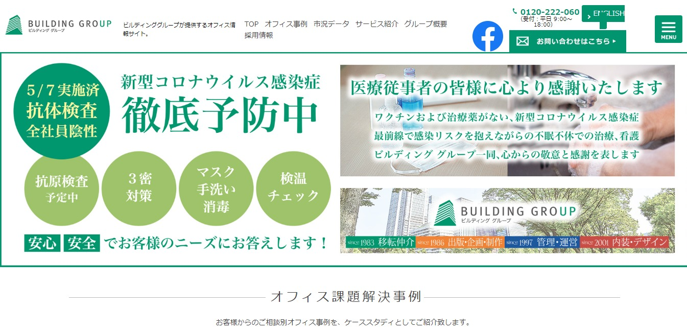ビルディング企画の評判・口コミ