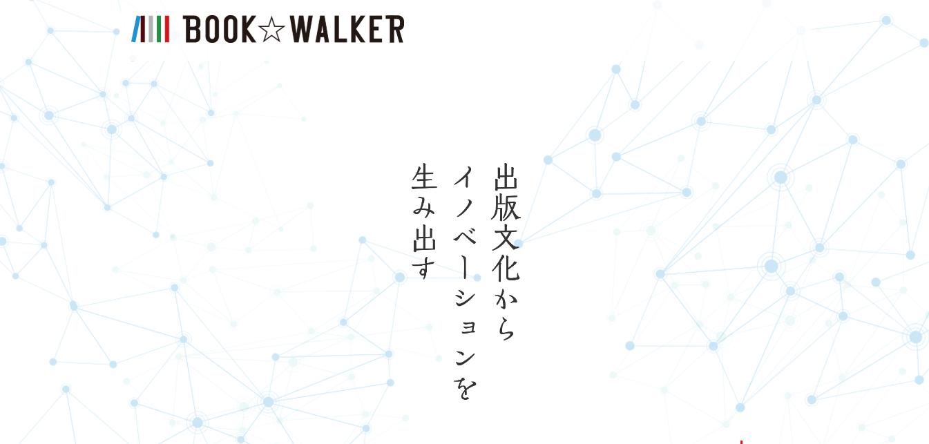 ブックウォーカーの評判・口コミ