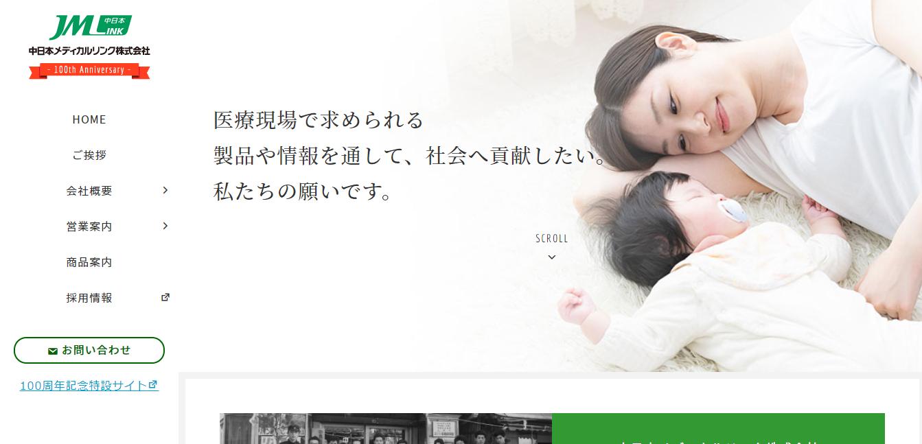 中日本メディカルリンクの評判・口コミ