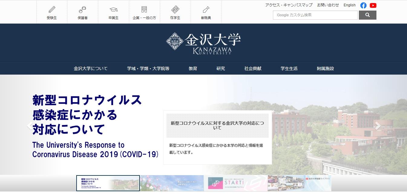 国立大学法人 金沢大学の評判・口コミ