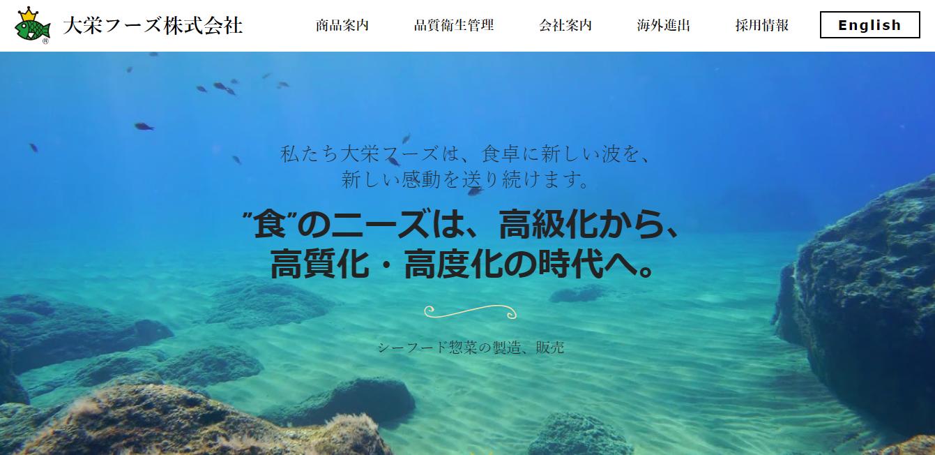 大栄フーズの評判・口コミ