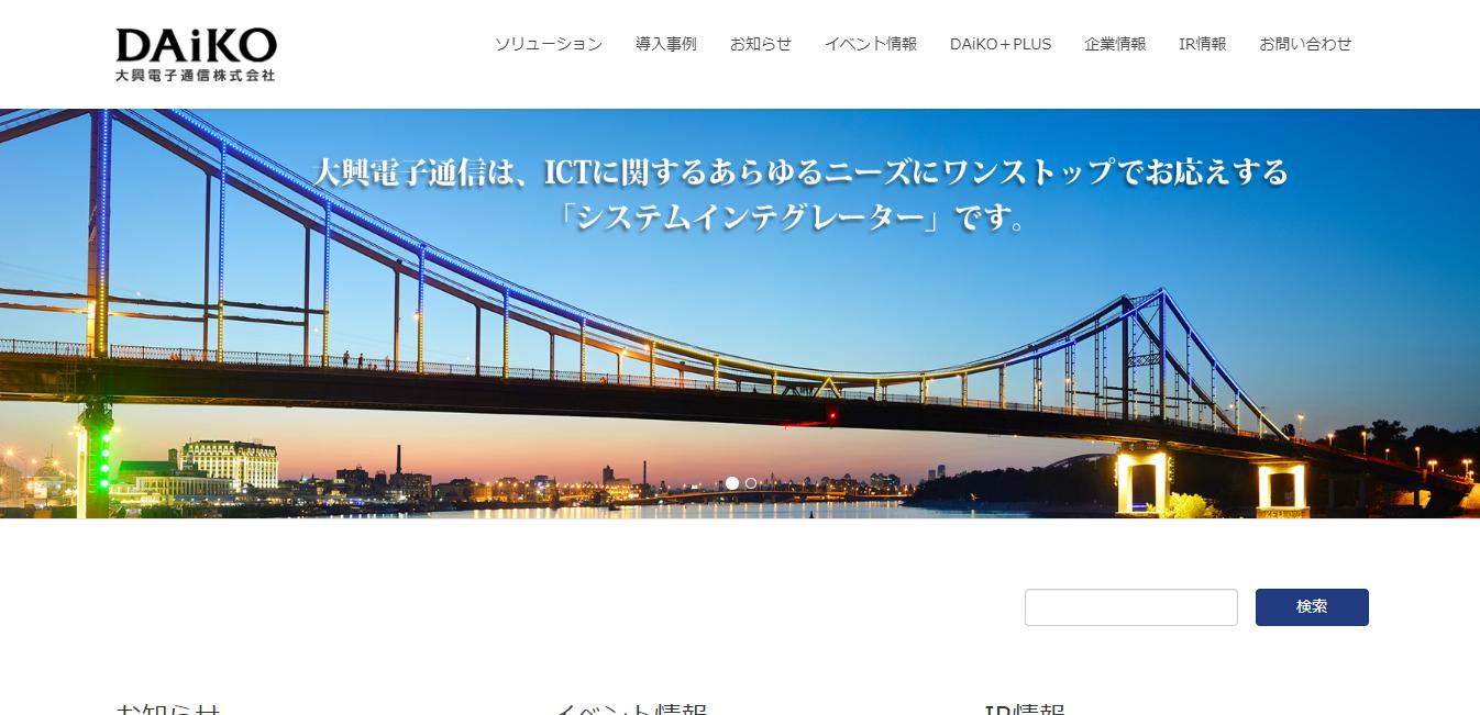大興電子通信の評判・口コミ