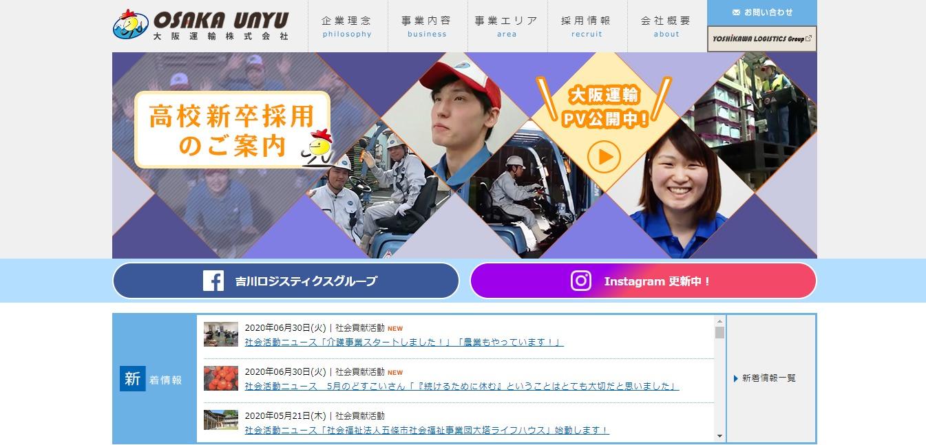 大阪運輸の評判・口コミ
