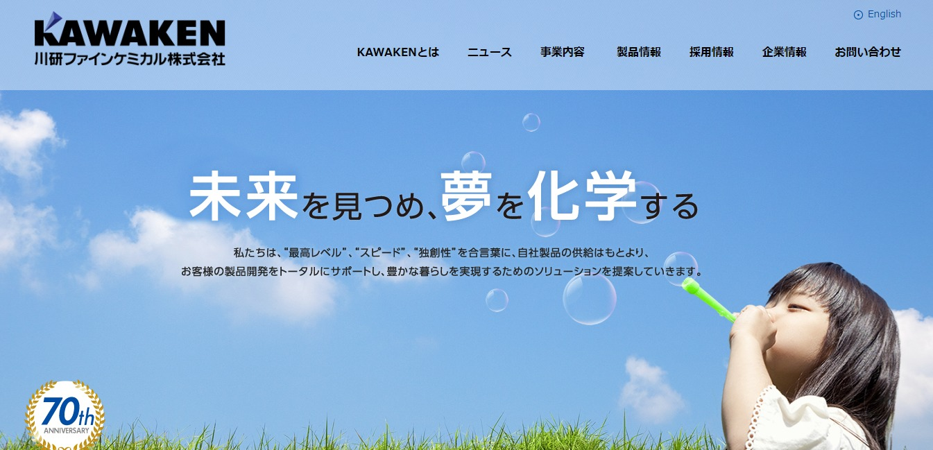 川研ファインケミカルの評判・口コミ