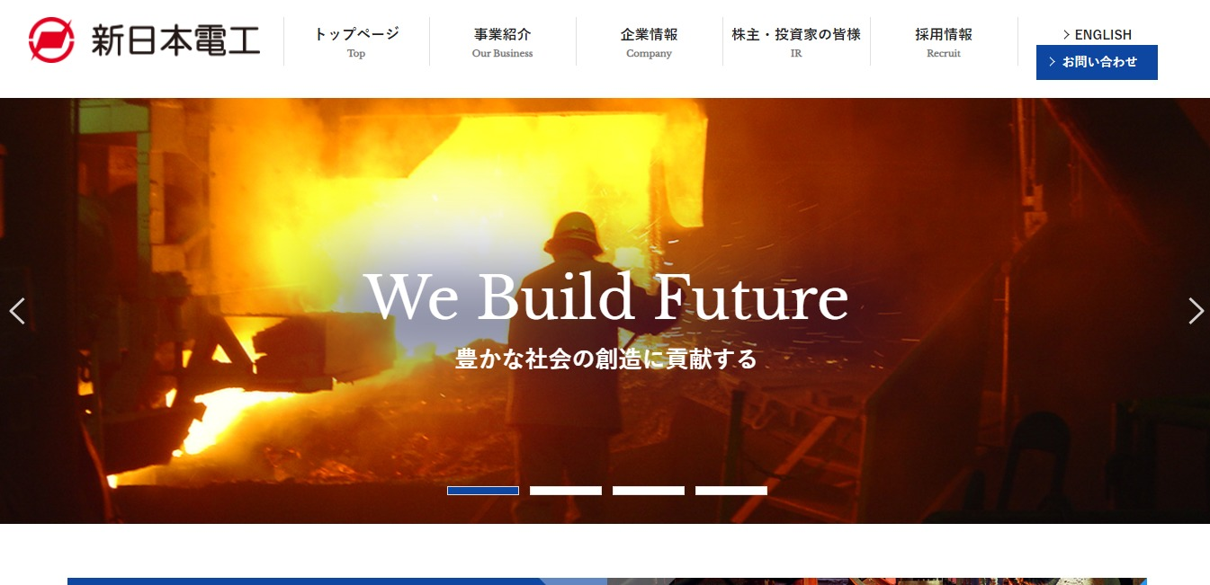 新日本電工の評判・口コミ
