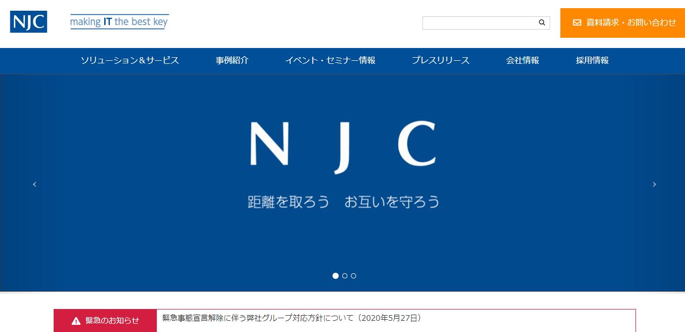 日本事務器の評判・口コミ