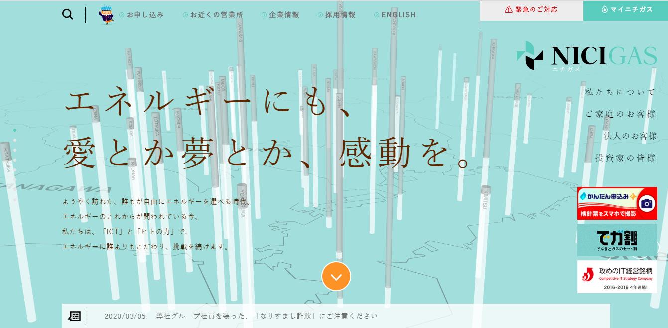 日本瓦斯(ニチガス)の評判・口コミ