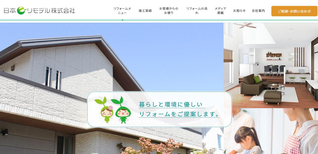 日本eリモデルの評判・口コミ