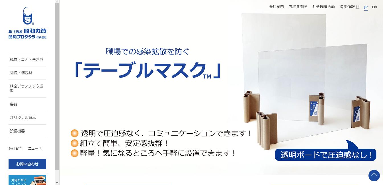 昭和プロダクツの評判・口コミ