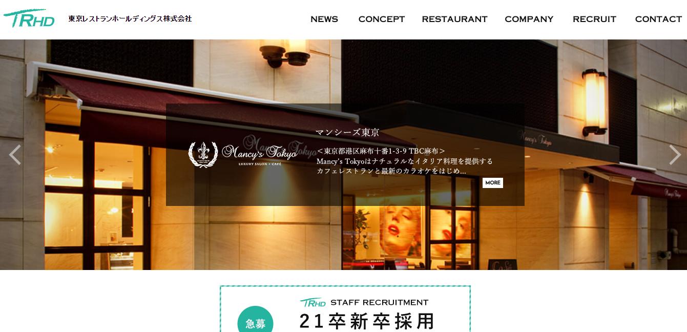 東京レストランホールディングスの評判・口コミ