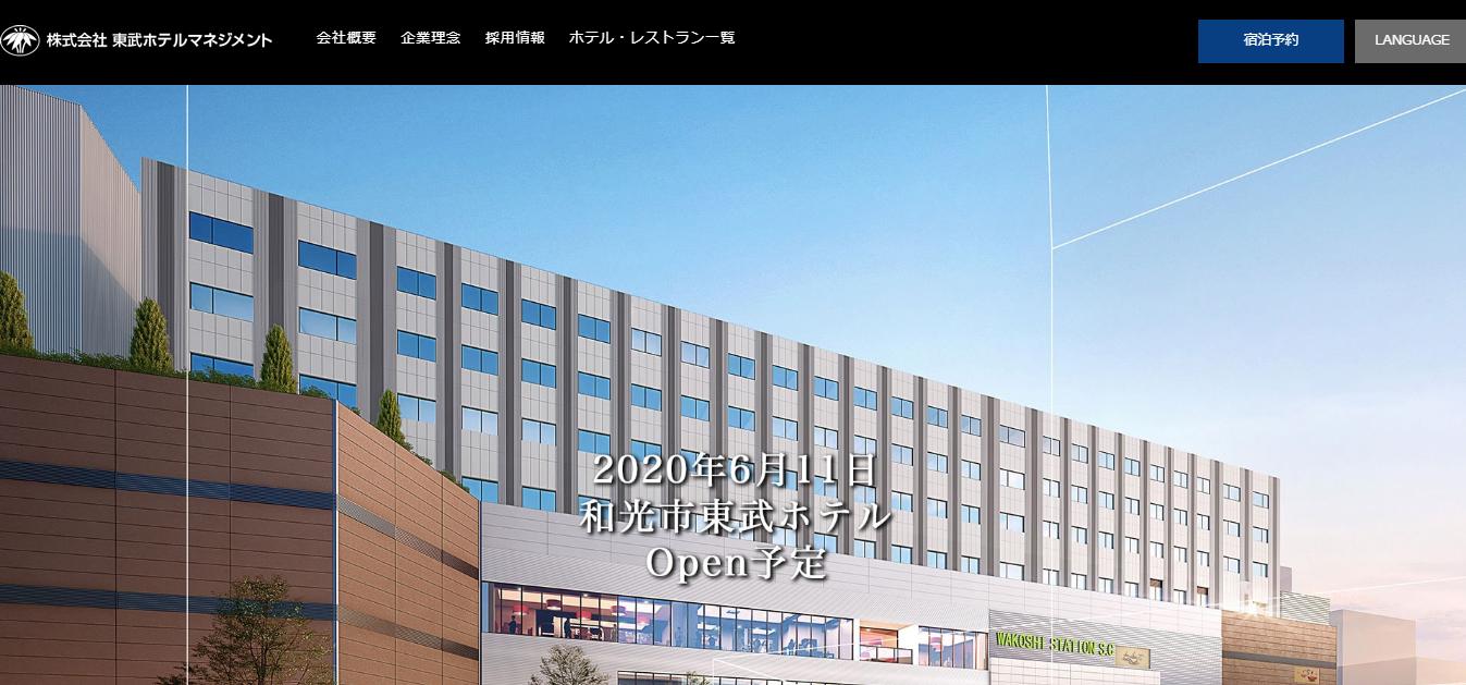 東武ホテルマネジメントの評判・口コミ