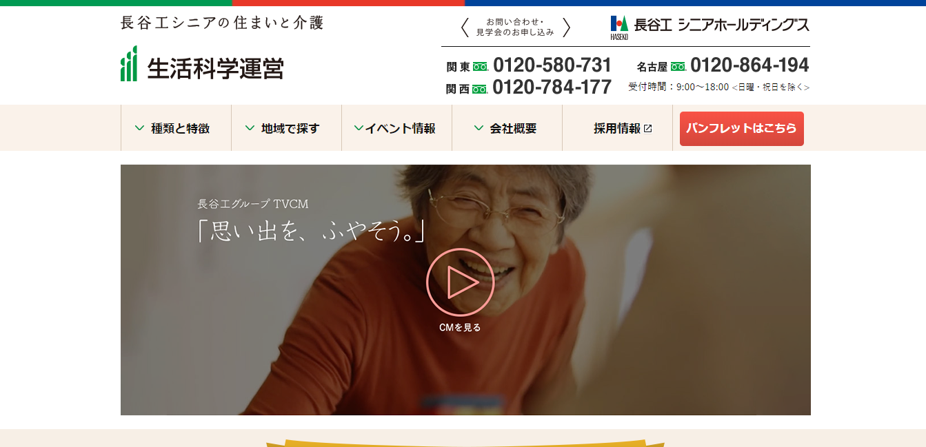 生活科学運営の評判・口コミ
