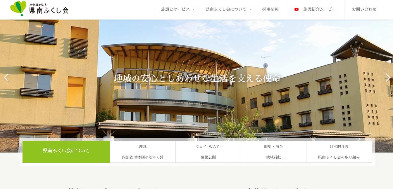 県南ふくし会の評判・口コミ