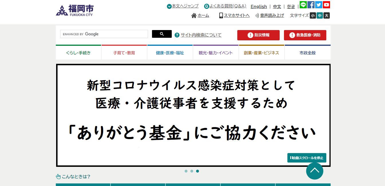 福岡市役所の評判・口コミ
