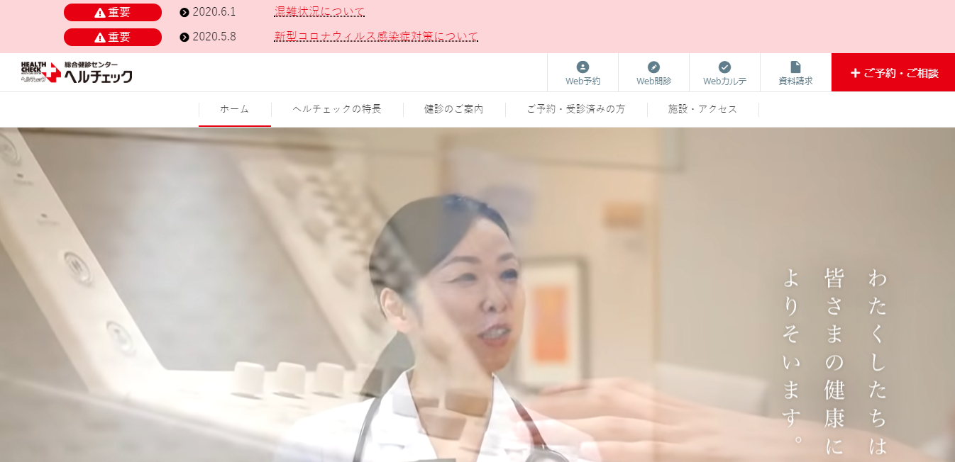 総合健診センターヘルチェックの評判・口コミ