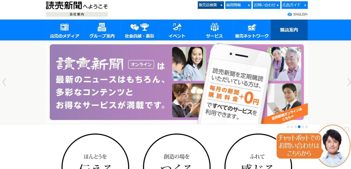 読売新聞社の評判・口コミ