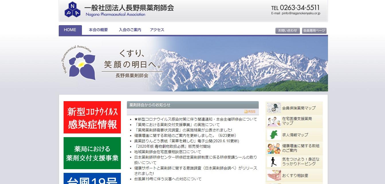 長野県薬剤師会の評判・口コミ
