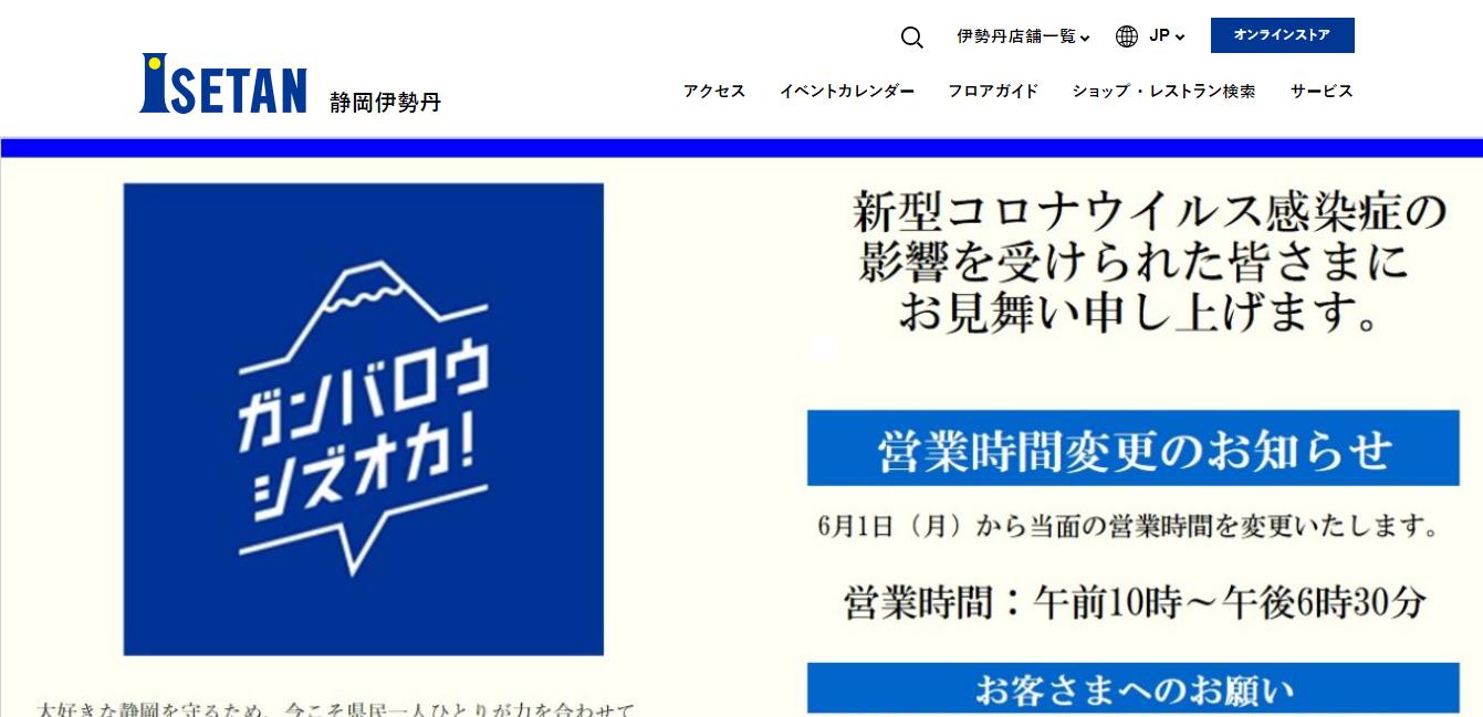 静岡伊勢丹の評判・口コミ