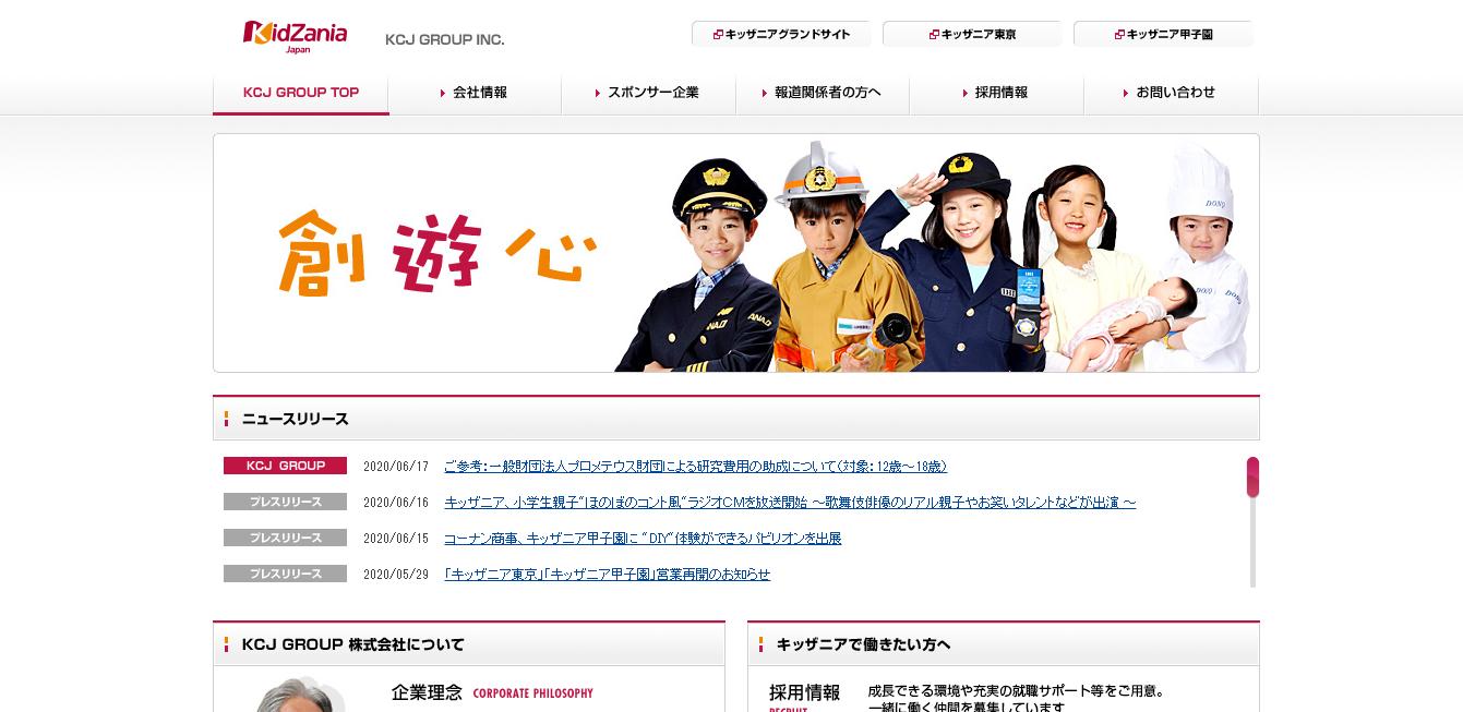 KCJ GROUPの評判・口コミ