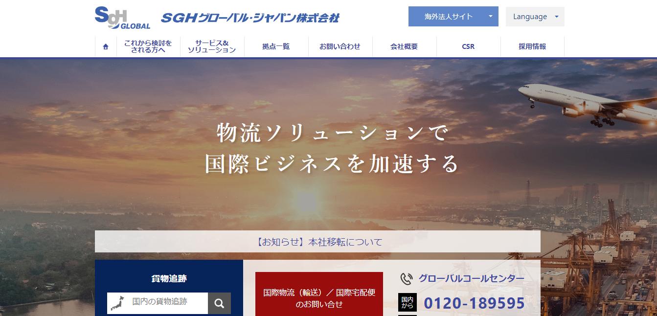 SGHグローバル・ジャパンの評判・口コミ