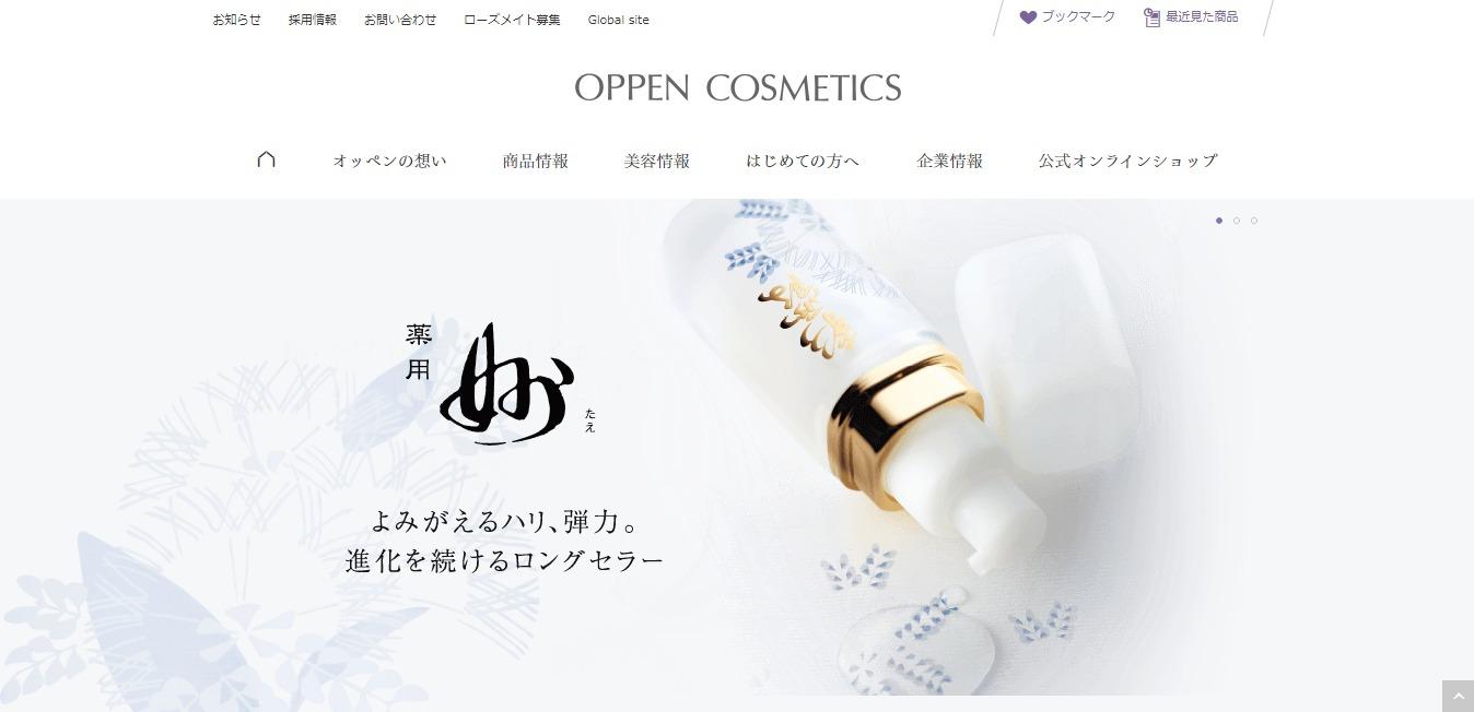オッペン化粧品の評判・口コミ