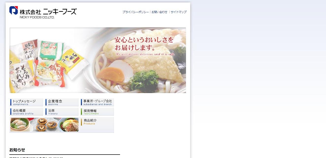ニッキーフーズの評判・口コミ