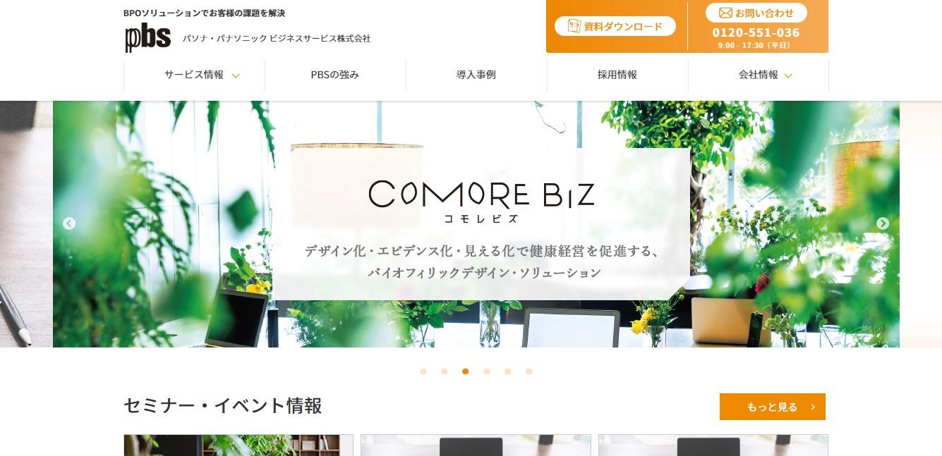 パソナ・パナソニック ビジネスサービスの評判・口コミ