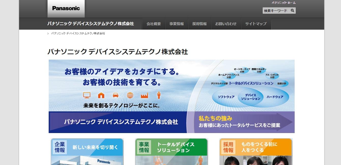 パナソニック デバイスシステムテクノの評判・口コミ