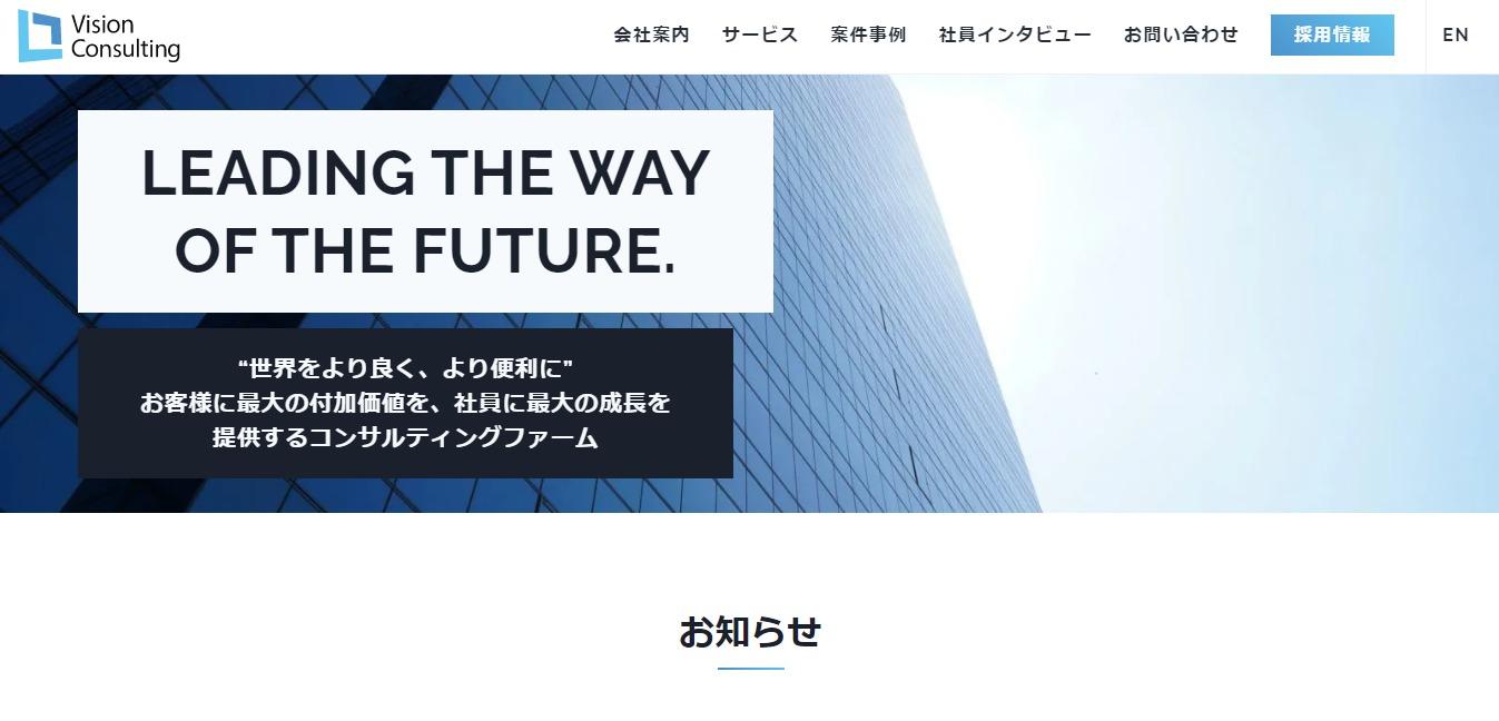 ビジョン・コンサルティングの評判・口コミ