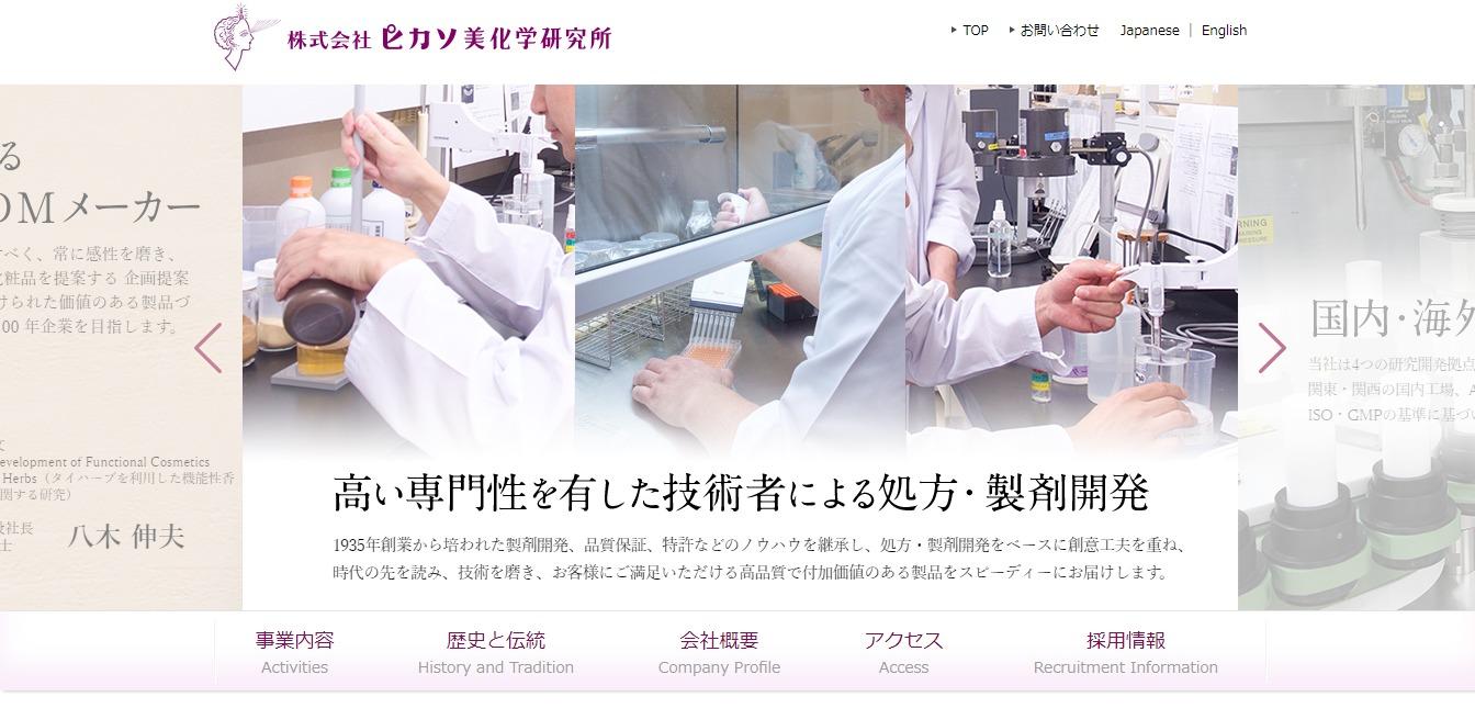 ピカソ美化学研究所の評判・口コミ