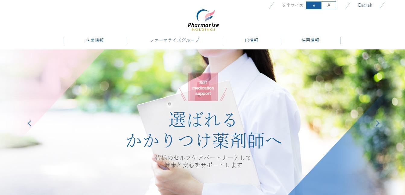 ファーマライズホールディングスの評判・口コミ