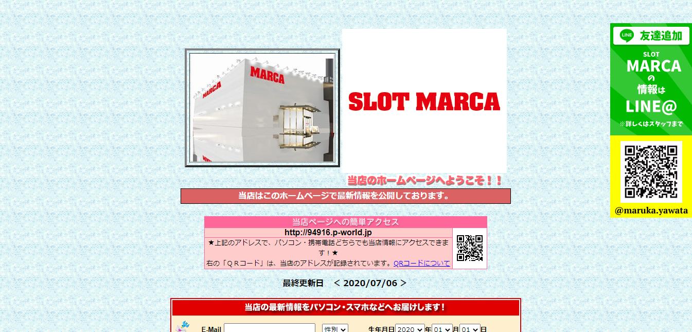 マルカの評判・口コミ