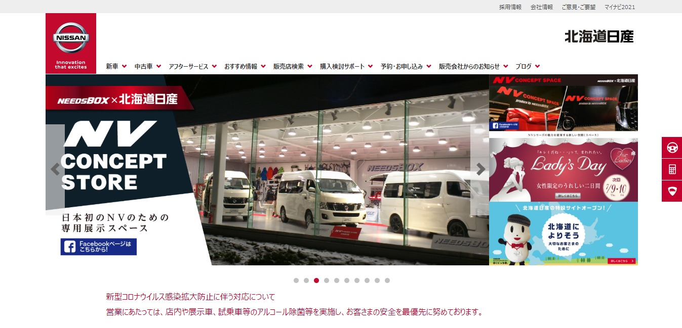 北海道日産自動車の評判・口コミ