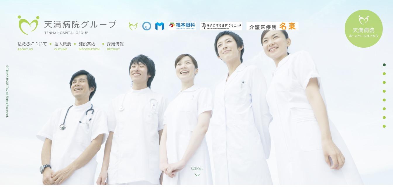 天満病院グループの評判・口コミ