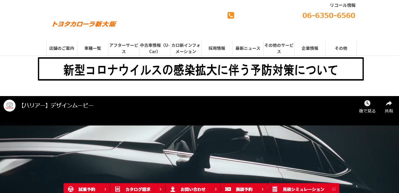 妻から見たトヨタカローラ新大阪の評判・口コミは?