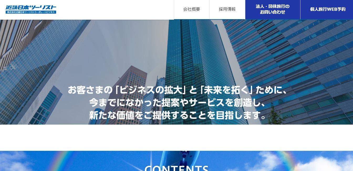 妻から見た近畿日本ツーリストコーポレートビジネスの評判・口コミは?