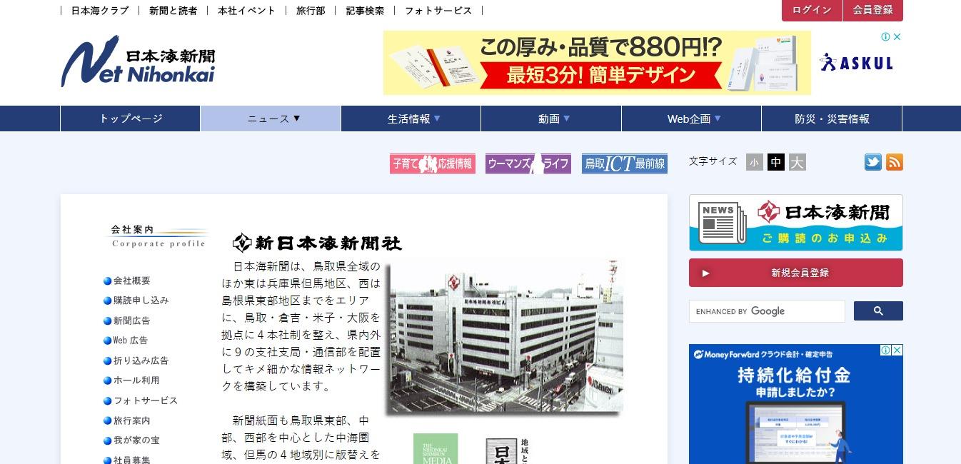 新日本海新聞社の評判・口コミ