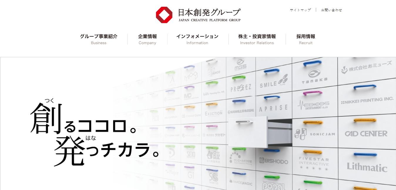 日本創発グループの評判・口コミ