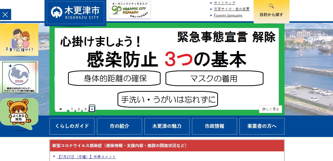 木更津市役所の評判・口コミ