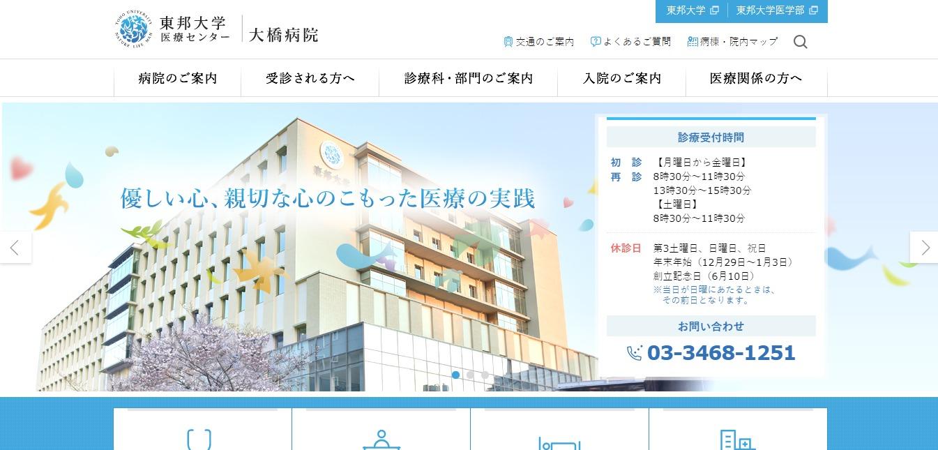 東邦大学医療センター大橋病院の評判・口コミ