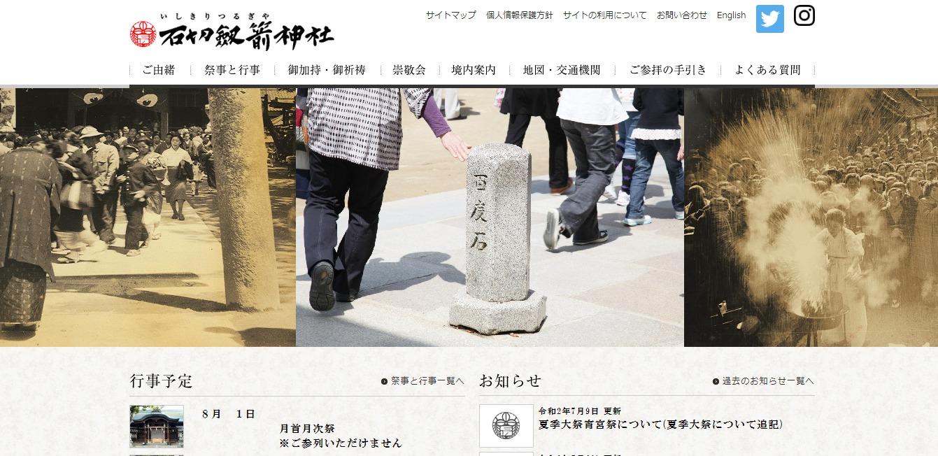 石切劔箭神社の評判・口コミ