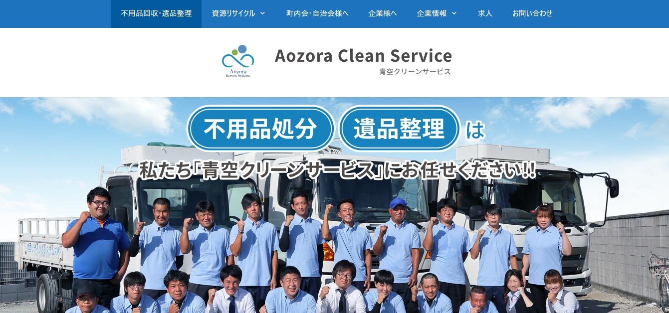 青空リサイクルシステムズの評判・口コミ