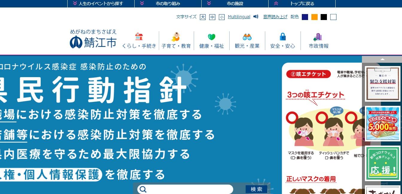 鯖江市役所の評判・口コミ
