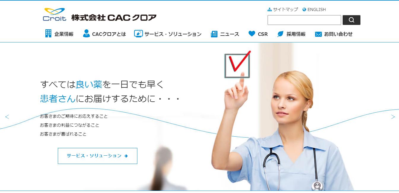 CACクロアの評判・口コミ