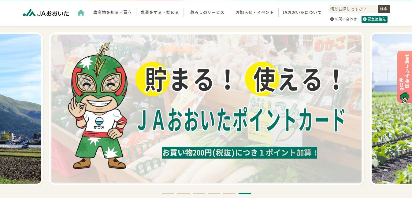 JAおおいた(大分県農業協同組合)の評判・口コミ
