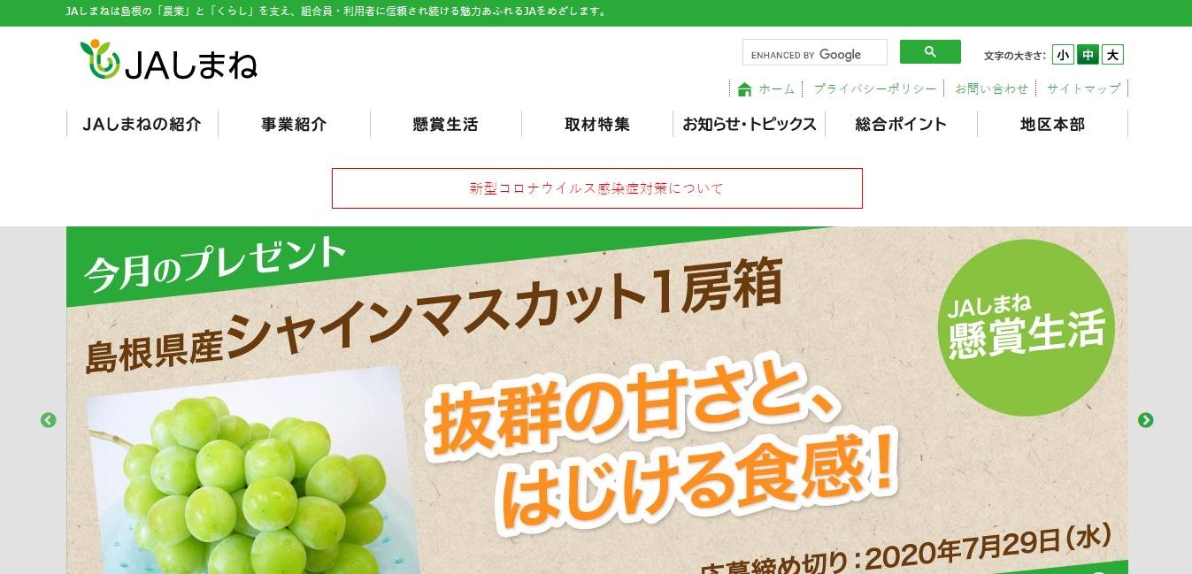 JAしまね(島根県農業協同組合)の評判・口コミ